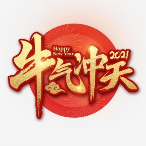 上海贯飞包装制品有限公司祝大家元旦快乐!愿新年新气象,梦想再远扬,新年快乐!!