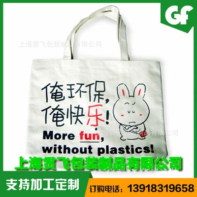 帆布袋在日常生活中使用起来怎么样呢?今天上海帆布袋厂家跟大家说一下帆布袋的一些优点。